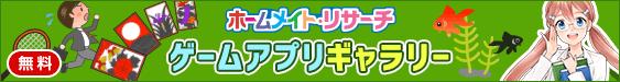 施設リサーチ/ホームメイト・リサーチ 無料ゲームアプリギャラリー