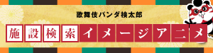 施設検索イメージアニメ